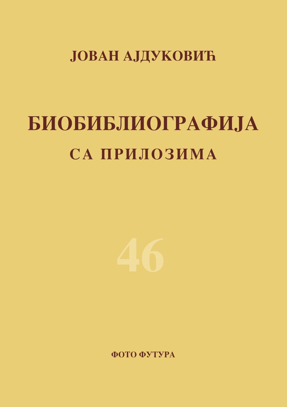 Биобиблиографија