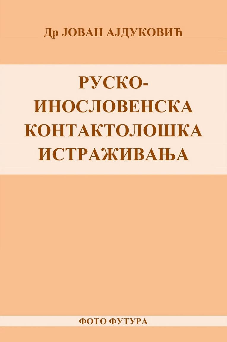 Руско-инословенска контактолошка истраживања