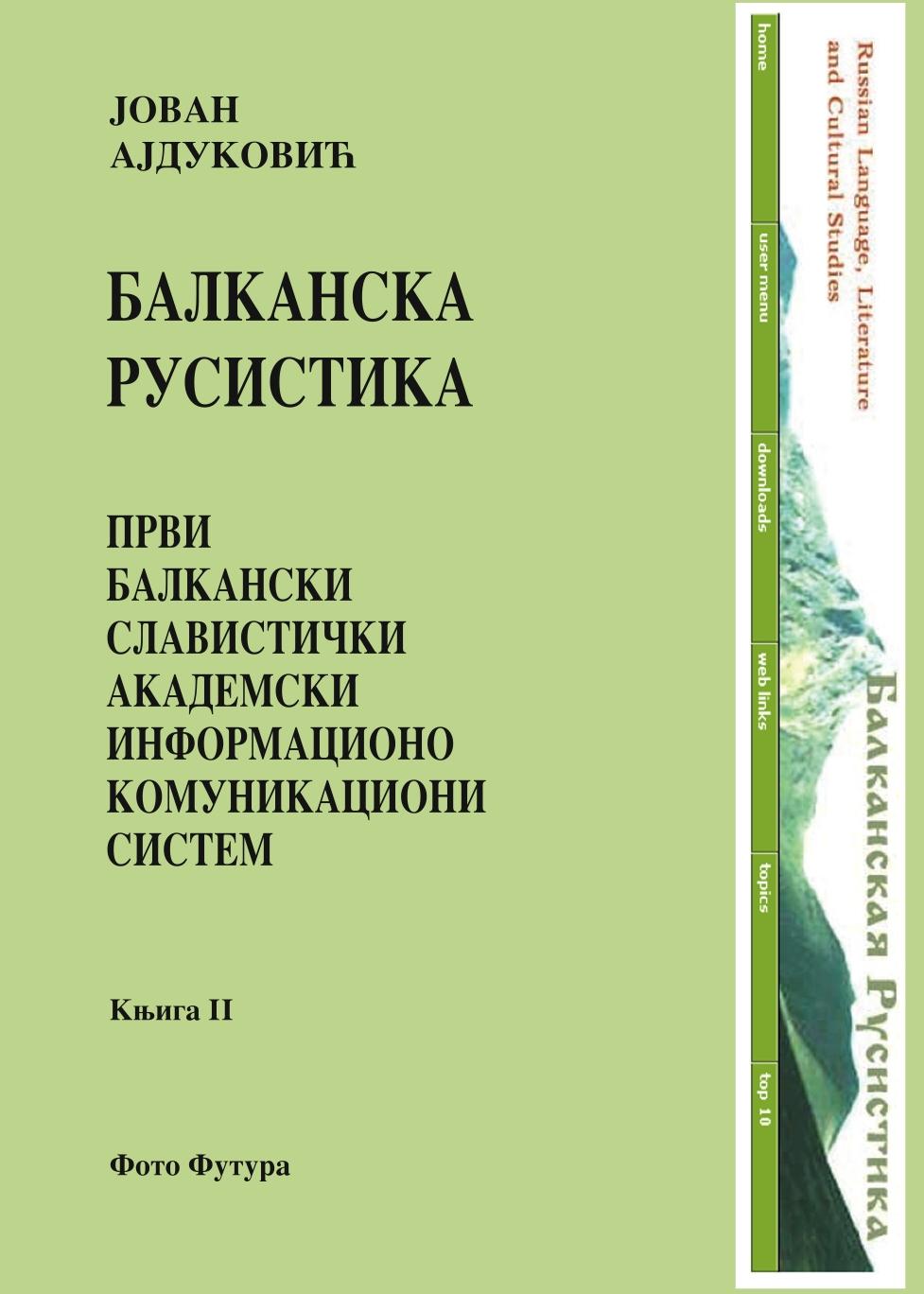 Балканска русистика