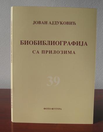 Библиографија са прилозима