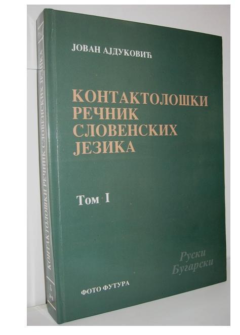 Контактолошки речник словенских језика