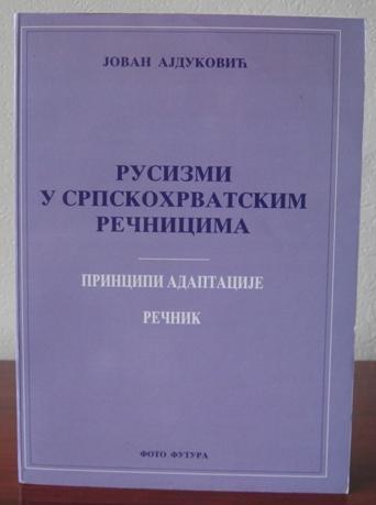 Русизми у српскохрватским речницима. Принципи адаптације. Речник.